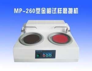 MP-260型金相试样磨抛机
